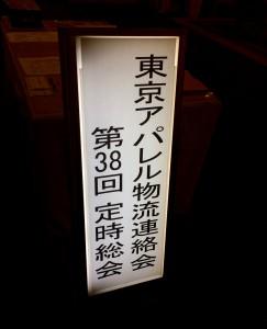 東京アパレル物流連絡会