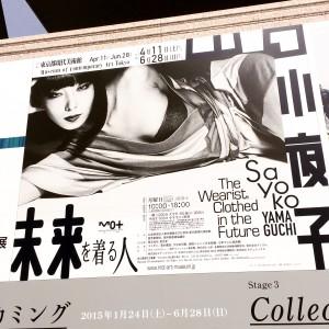 sayoko_yamaguchi