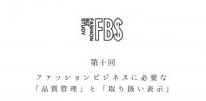 fashionbizstudy010