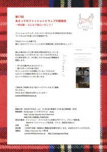 第17回 あさってのファッションとウェブ勉強会 〜特別編〜