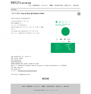 www_desing-note_jp_02