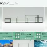 TANK Chef ウェブサイト