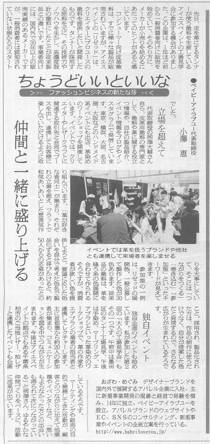 の コラム 新聞