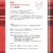 【参加者募集】5/20開催 第3回 女子たちのファッションとウェブ勉強会